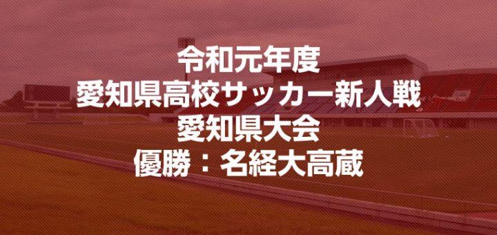 戦 サッカー 県 新人 愛知 高校 愛知サッカーBBS(掲示板)